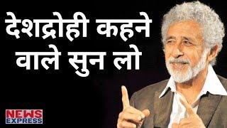 India में Muslims की condition पर ये बोले Naseeruddin Shah