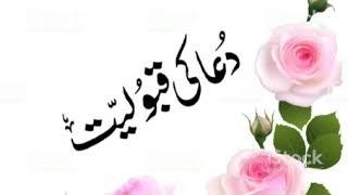 Dua Ki Qabooliyat Ki Nishaniya : Quran Hadees