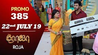 ROJA Promo | Episode 385 Promo | ரோஜா | Priyanka | SibbuSuryan | Saregama TVShows Tamil