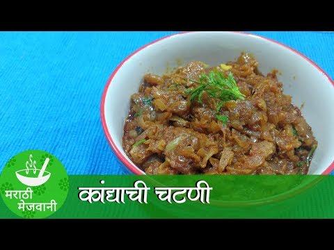 Kandyachi Chatni - कांद्याची चटणी | Recipes in Marathi | Marathi Mejwani