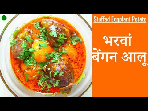 Gujarati style Bharwan Aloo Baingan recipe in hindi By Trusha Satapara