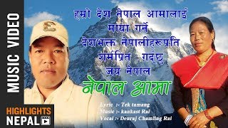 Nepal Aama - Popular Patriotic Song 2017/2074   Deuraj Chamling Rai