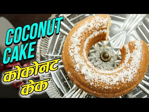 How To Make Coconut Cake | Eggless Recipe | Homemade Coconut Cake | CAKE RECIPE In Hindi