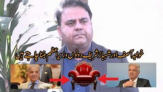 Khawaja Asif wants to become Prime Minister   Federal Minister Fawad Chaudhry