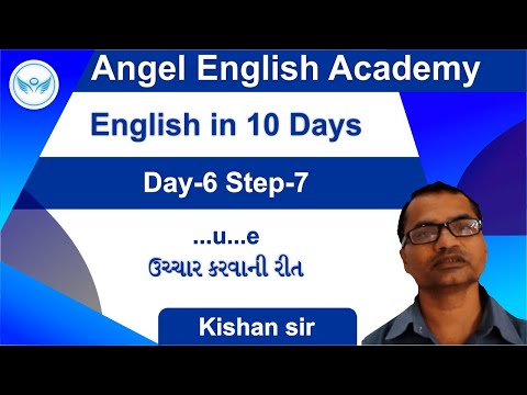 How to Pronounce u & e and Spelling in English - [Gujarati] English in 10 Days
