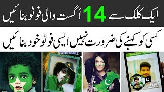 Write your name on 14 August DP for FB | 14 August Pic