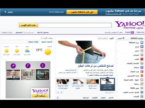 تغيير لغة بريد الياهوو الى اللغة العربية - change yahoo to arabic language