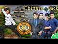 Download দেশী CID বাংলা PART 20 || Chinese Is Back || Chinese Vs দেশী CID 2 || Comedy Video Online || MP3,3GP,MP4