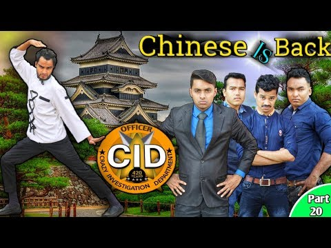 Xxx Mp4 দেশী CID বাংলা PART 20 Chinese Is Back Chinese Vs দেশী CID 2 Comedy Video Online 3gp Sex