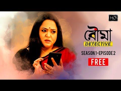 Bouma Detective (বৌমা ডিটেক্টিভ) | S01E02 | Free Episode | Bouma Ebar Goyenda | Hoichoi