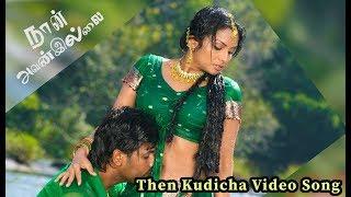 Then Kudicha Video Song - Naan Avanillai | Jeevan | Sneha | Namitha | MassAudiosandVideos