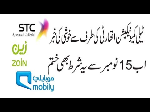 Saudi Arabia New law  Now You Can Recharge Your Connection With Out Iqama Number