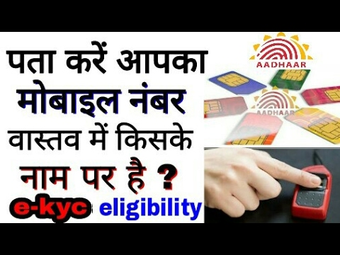 How to know Mobile number actual owner name | ekyc system in sim card update