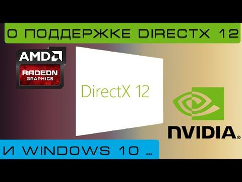 А твоя видеокарта поддерживает DirectX 12 !? Узнай! | Live Games
