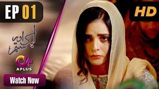 Aik Aur Sitam - Episode 1 | Aplus Dramas | Maria Wasti, Alyy Khan, Beenish Chohan | Pakistani Drama