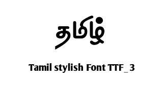 Tamil font ttf collection free download | PicsArt| pixellab