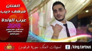 عرب الولدة الفنان مرهف ديب 2018
