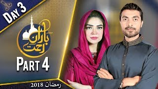 Bairan e Rehmat | Iftar Transmission Ramzan | Ally Khan, Natasha Ali | Part 4 | 19 May 2018| Aaj Ent