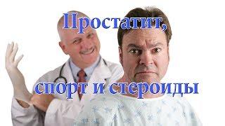 AZZARO WANTED хронический простатит и стероиды часто