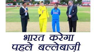 India Vs Australia Semifinal : Mithali Raj won the toss, India To bat First | वनइंडिया हिंदी