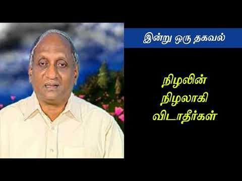Self Personality Development in Tamil