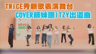 Download 【可愛~】TWICE秀新歌表演舞台 COVER師妹團ITZY出道曲 Video