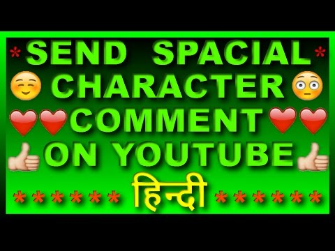 How to Send Spacial Character Comment on Youtube?Send Emoji/Emoticon/Like Icon Comment [Hindi/Urdu]