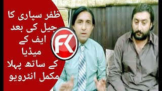 ZAFAR SUPARI first Interview With FK Media after Police Arrest Cases