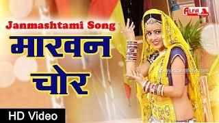 माखन चोर Krishna Bhajan | Makhan Chor | Janmashtami Song | Full HD Video | Alfa Music & Films