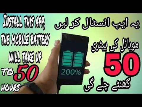 How to Double Your Mobile Battery Life 1000% Working | Increase Mobile Battery Timing Urdu/Hindi