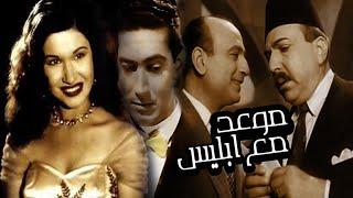 فيلم موعد مع ابليس- Maw3ed Ma3 Eblees Movie