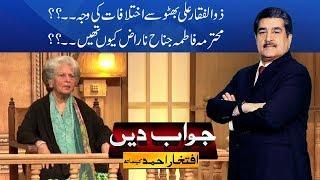 Syeda Abida Hussain In Adalat | Jawab Dain With Iftikhar Ahmad | 16 Dec 2018 | 24 News HD