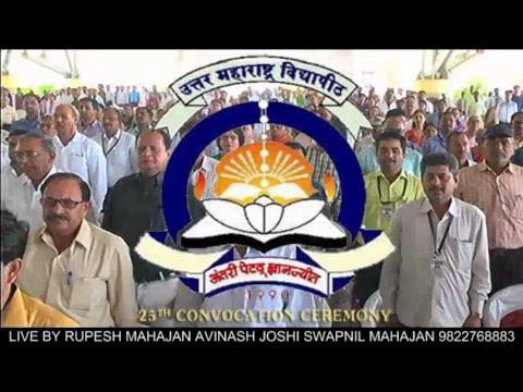 North Maharashtra University Convocation Event Live Stream