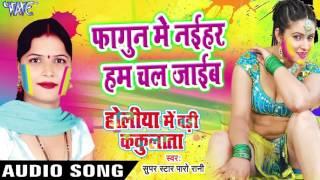 फागुन में नइहर हम चल जाएब - Holiya Me Badi Kakulata - Paro Rani - Bhojpuri Hot Holi Songs 2017 new
