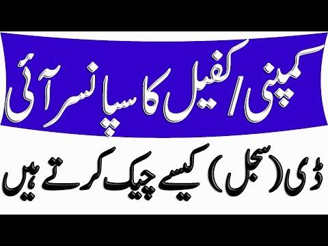 Company ya kafeel ka sponsor id check Karain/How to check Company/Kafeel Sponsor Sajal id in urdu
