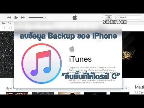 วิธีลบข้อมูล Backup ใน iTunes ที่ Sync ไว้ใน Windows คืนพื้นที่ไดรฟ์ C