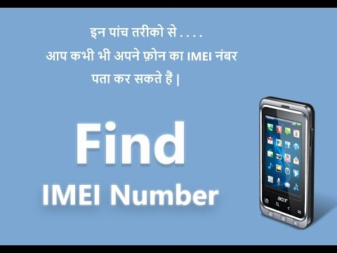 Find IMEI Number of Your Lost | Stolen | Switched off Mobile Phone