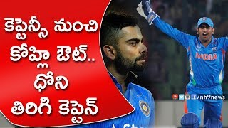 Can Dhoni become the captain again? || Is Virat Kohli the only one to Blame || NH9 News
