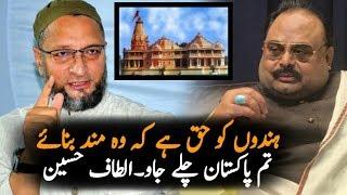Altaf Hussain On Ayodhya Verdict || Altaf Hussain Message For Asad uddin Owaisi