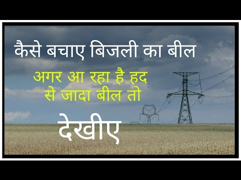 How to save Electricity (Light) Bill in Hindi.