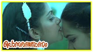Ponnaranjanam movie | Savithri vs Rose | Innocent | Mala Aravindan | Mamukoya | Mahesh | Usha