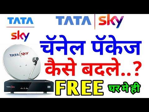 How to change tata sky package - (फ्री घर बैठके के ही ) how to manage tata sky account..?