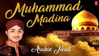 Muhammad Madina Arabic Naat - Best Naat In The World - Ramzan Naat 2018 New - Farhan Ali Qadri Naats