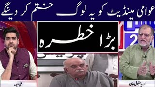 Orya Maqbool Jaan Strange Analysis On Current Politics Situation | Neo News