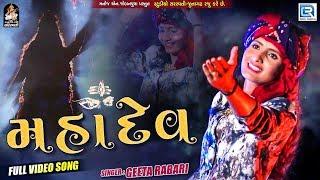 Geeta Rabari - Mahadev - મહાદેવ - Sawan Special Song - Full Video - RDC Gujarati