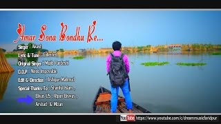 Amar Sona Bondhu Re By Akash HD Bangla Exclusive Music Video Dream Music 01714616240