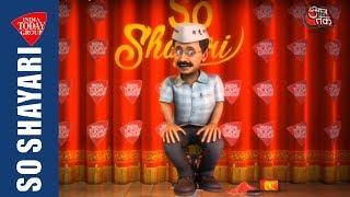 Arvind Kejriwal की लाल मिर्च शायरी | SoShayari