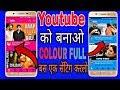 #Youtube ka colour change kare |aa gya Youtube ka new update