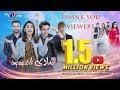 Download Shaadi Impossible | TeleFilm | Eid Day 1 | TV One MP3,3GP,MP4
