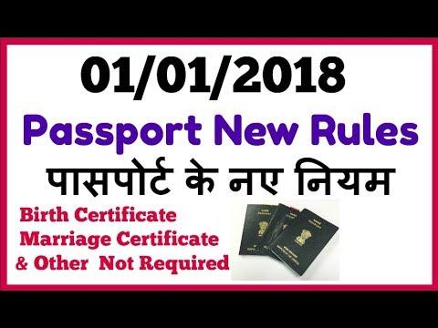 PASSPORT NEW RULES  (2018 )|| पॉसपोर्ट बनाने की नया नियम 2018